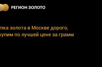 Скупка золота в Москве и всей России — дорого продать ювелирные изделия. SUNLIGHT покупает ювелирные украшения онлайн исходя из стоимости 1 грамма лома на сегодня