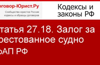 Залог за арестованное судно (ст. 27.18 КоАП РФ) - Административный процесс