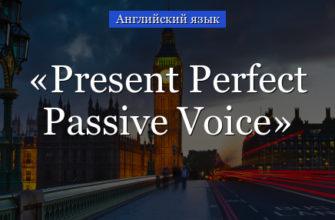 Present Continuous Passive, Past Continuous Passive - пассивный залог в континиус