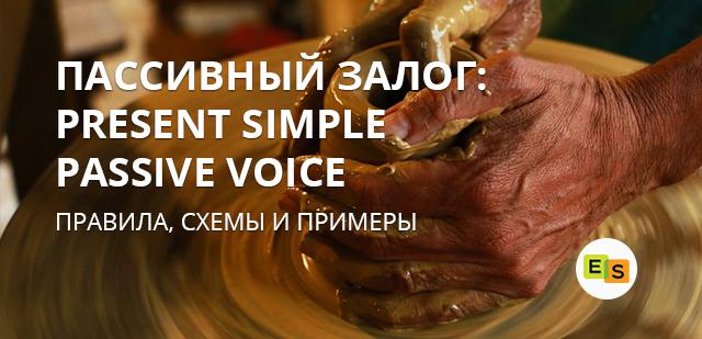 Пассивный залог в английском языке (Passive Voice)