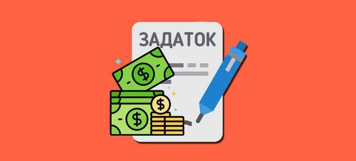 Договор задатка при покупке квартиры - образец 2021 года